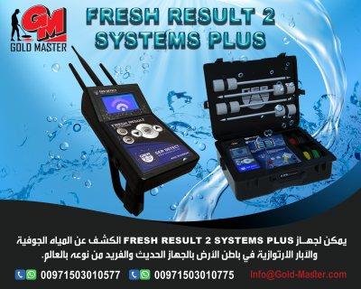 جهاز كشف المياه الجوفية فى سلطنة عمان | جهاز فريش ريزلت 2 سيستم