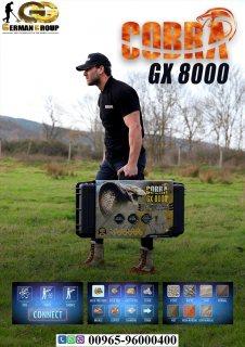 جهاز جديد لكشف الكنوز فى عمان | جهاز كوبرا 8000
