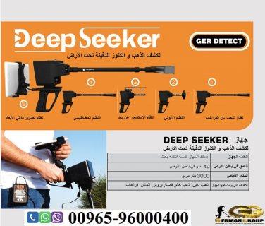 كشف الفراغات والكنوز فى عمان | جهاز ديب سيكر الالمانى