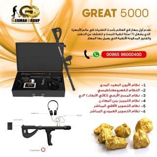 التنقيب والكشف عن الكنوز | جهاز جريت 5000 | فى عمان