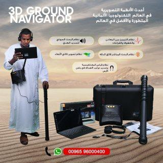 اجهزة كشف المعادن والكنوز جراوند نافيجيتور فى سلطنة عمان 2020