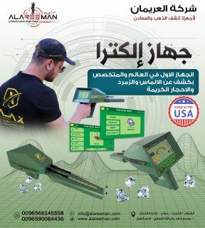 جهاز اجاكس الكترا الامريكي AJAX ELECTRA_جهاز كشف الزمرد والالماس