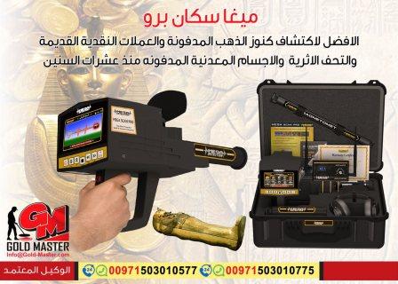 جهاز كشف الذهب والمعادن فى سلطنة عمان