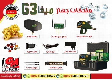 جهاز كشف  المعادن ميجا جي 3