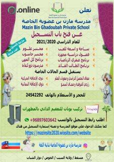 فتح باب التسجيل للعام الدراسي 2020/2021