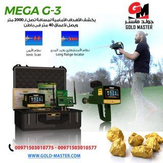 جهاز كشف الذهب فى سلطنة عمان | جهاز ميغا جي 3