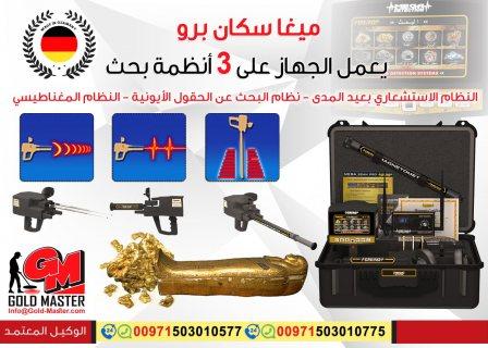 جهاز كشف الذهب فى سلطنة عمان ميجا سكان برو