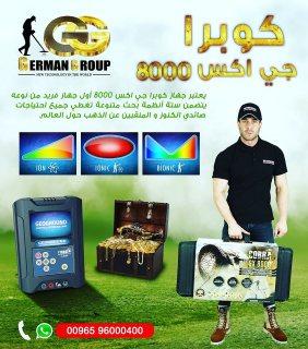 جهاز كوبرا 8000 الالمانى لكشف الذهب والكنوز فى سلطنة عمان | 2020