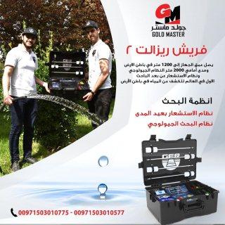 جهاز كشف المياه فى سلطنة عمان | جهاز فريش ريزلت 2 سيستم