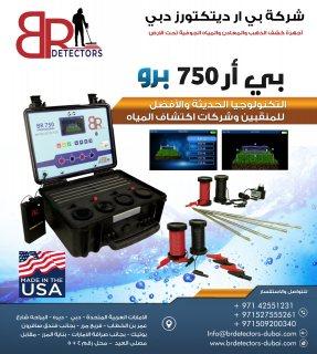 جهاز كشف المياه الجوفية في سلطنة عمان - شحن مجاني