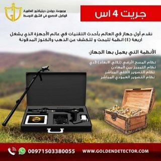 جهاز جريت كينج فور اس   Great king 4S - اجهزة كشف الذهب