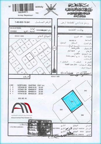 ارض سكنية للبيع فى مدينة صلالة