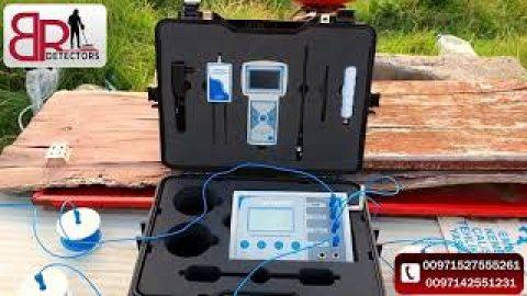 اجهزة كشف المياه في سلطنة عمان / WF 303 GH