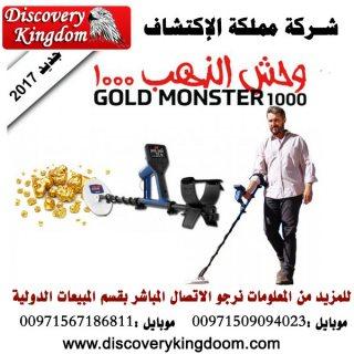 جهاز وحش الذهب 1000 جهاز كشف الذهب الخام