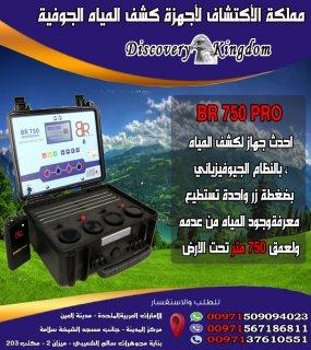 جهاز BR750 جهاز التنقيب عن الابار 2021