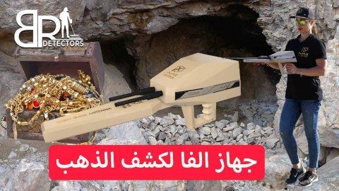 اجهزة كشف المعادن في عمان اجاكس الفا