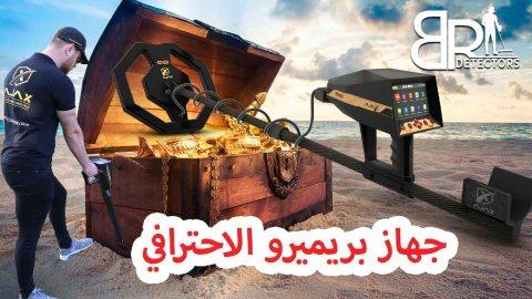 كاشف المعادن الافضل في عمان / اجاكس بريميرو
