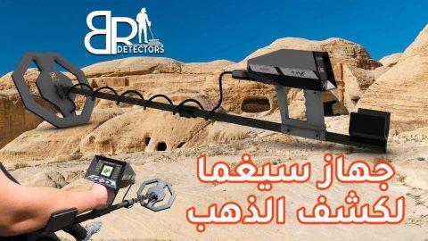 للبيع جهاز كشف الذهب الخام في عمان