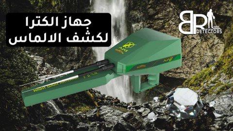 اجهزة التنقيب عن الاحجار الكريمة في عمان الكترا