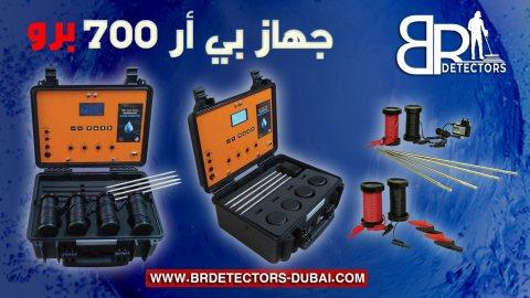 اجهزة لتحديد نوع وعمق المياه في عمان / BR 700 PRO