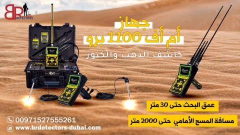 اجهزة كشف الذهب في عمان MF 1100 PRO / التوصيل مجانا
