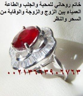 شيخ روحاني  لعلاج السحرالاسود والمس والتابعة والعين ورد المطلقة