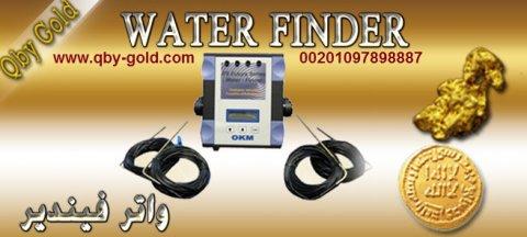 اجهزة كشف المياة الجوفية فى مصرwww.qby-gold.com 00201097898887
