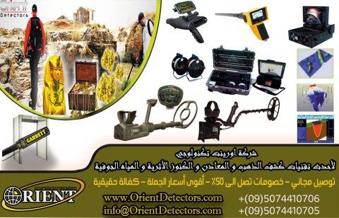 أجهزة كشف الذهب والكنوز والمياه الجوفية-www.OrientDetectors.com