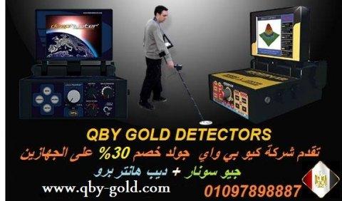 اجهزة كشف المياة الجوفية والفراغات  www.qby-gold.com
