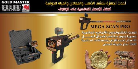 افضل جهاز كشف الذهب ميجا سكان برو
