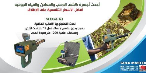 جهاز كشف الذهب والكنوز ميجا G3