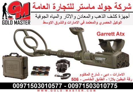 جهاز كشف الذهب والمعادن GARRETT ATX