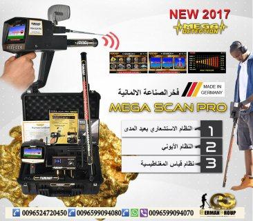 اجهزة كشف الذهب والمعادن الجهاز المطور لعام 2017 ميغا سكان برو