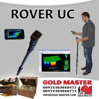 جهاز كشف الذهب التصويري روفر يو سي rover uc  احدث الاجهزة بعمان