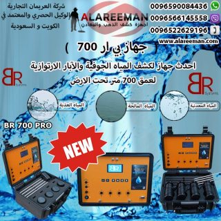 جهاز كشف المياه الجوفية على عمق 700 متر | BR 700 PRO