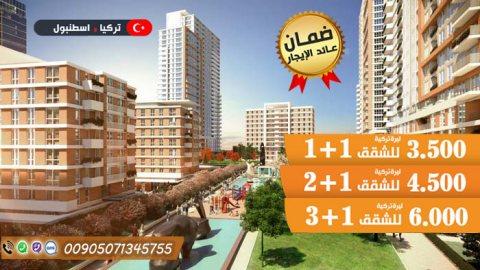 تملك شقة في اسطنبول بضمان ايجار ثابت ل4سنوات