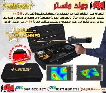 جهاز جولد ستار 3D سكانر| Gold Star 3D Scanner جهاز كشف الذهب فى عمان