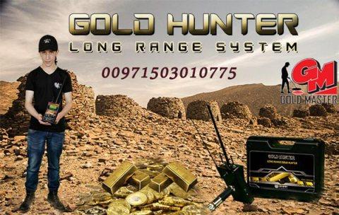 جهاز جولد هونتر GOLD HUNTER من افضل الصناعات الالمانية لكشف الذهب