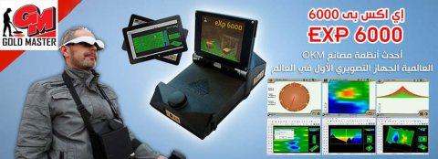 اجهزة كشف الذهب فى سلطنة عمان | جهاز اى اكس بي 6000 | EXP 6000