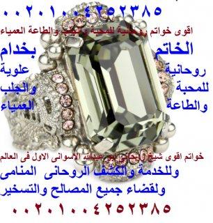الشيخ الروحاني لرد المطلقة لزوجها مهما كان أسباب طلاقها 00201004252385