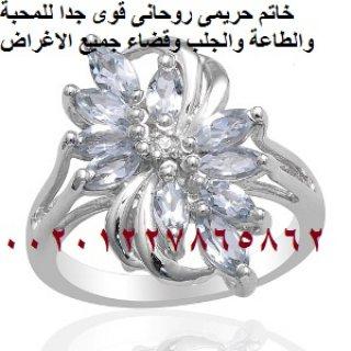 خاتم روحاني قوى  للمحبة والجلب والطاعة العمياء 00201227865862