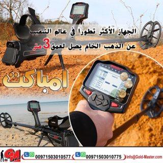 اجهزة  كشف الذهب فى سلطنة عمان| امباكت IMPACT