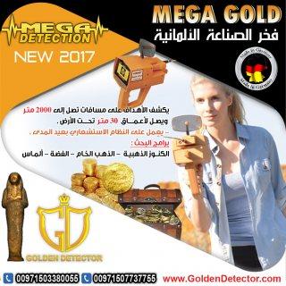 جهاز كشف الذهب - ميغا جولد MEGA GOLD 2018
