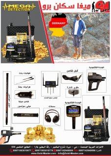 التنقيب عن الذهب فى #عمان جهاز MEGA SCAN PRO 2018
