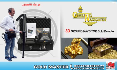 GROUND NAVIGATOR 3D جهاز كشف الذهب فى #عمان