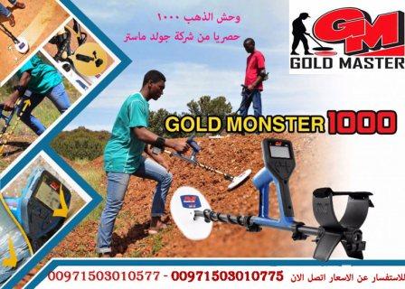 جهاز كشف الذهب فى عمان جولد مونستر ( وحش الذهب 1000 )