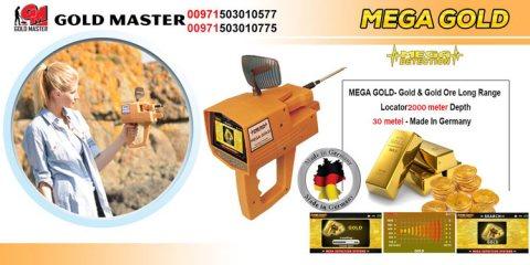 اجهزة كشف الذهب فى سلطنة عمان 2018