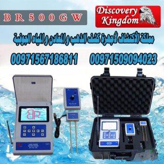 جهاز كاشف المياه الجوفية BR500GW