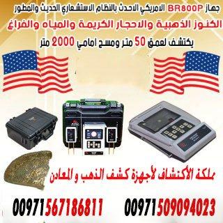 أحدث ألاجهزة الأمريكية لكشف الذهب BR800P