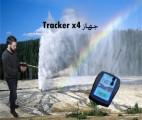 جهاز Tracker x4بنظام الاستشعار متخصص لكشف المياه الجوفية